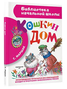 Маршак С.Я. Кошкин дом для школы нужна временная или постоянная регистрация