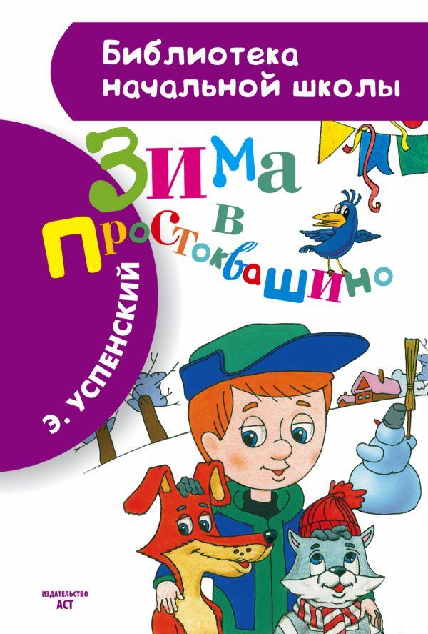 Зима в Простоквашино Успенский Э.Н.