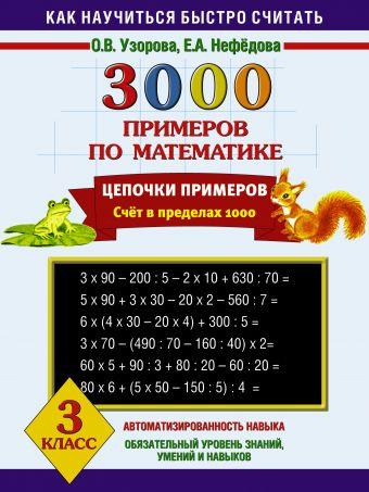 3000 примеров по математике. Цепочки примеров. 3 класс Узорова О.В.