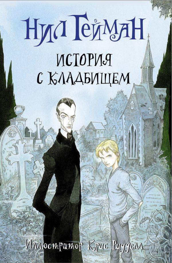 История с кладбищем Гейман Н.