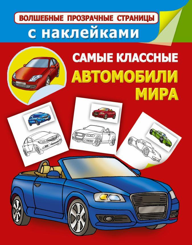 Самые классные автомобили мира Не У.