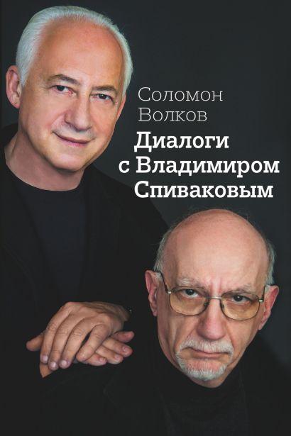 Диалоги с Владимиром Спиваковым - фото 1