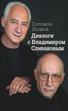 Волков Соломон - Диалоги с Владимиром Спиваковым' обложка книги