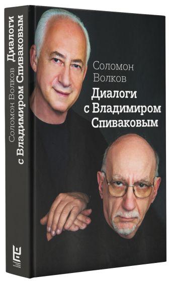 Диалоги с Владимиром Спиваковым Соломон Волков