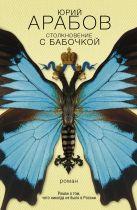 Арабов Ю.Н. - Столкновение с бабочкой' обложка книги