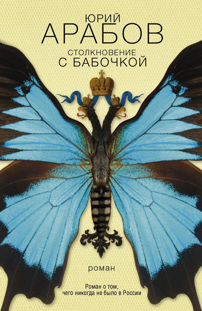 Столкновение с бабочкой Арабов Юрий Николаевич