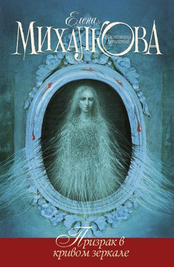 Призрак в кривом зеркале Елена Михалкова