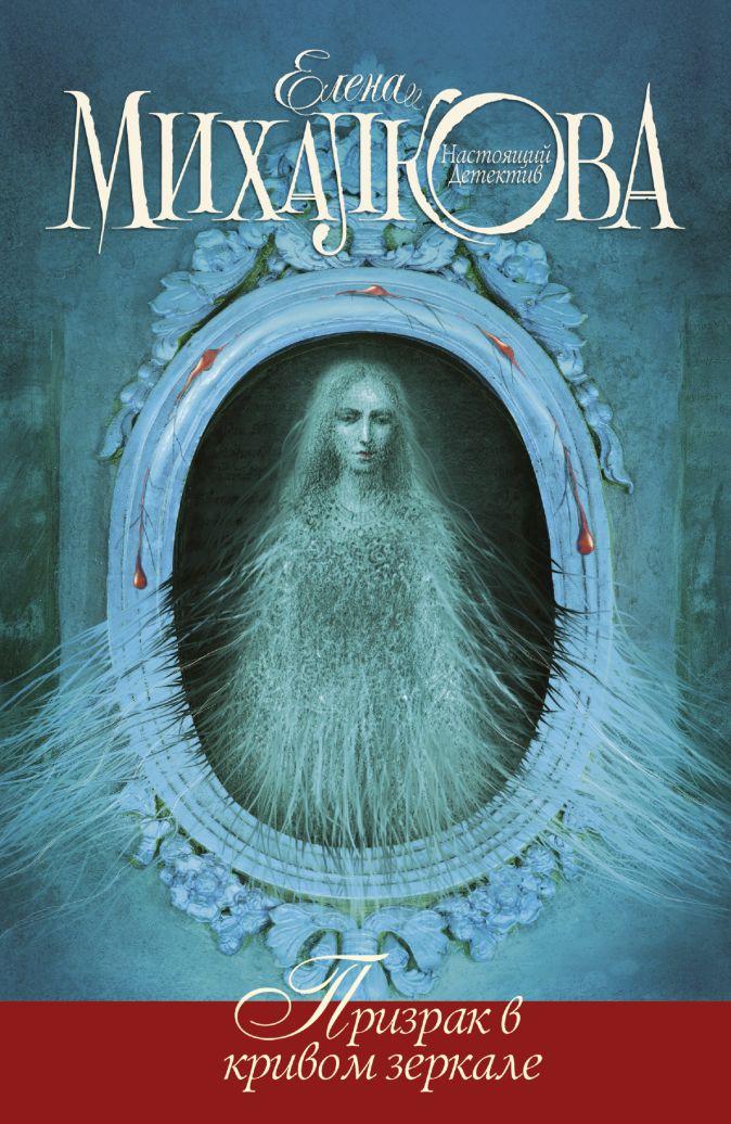 Елена Михалкова - Призрак в кривом зеркале обложка книги
