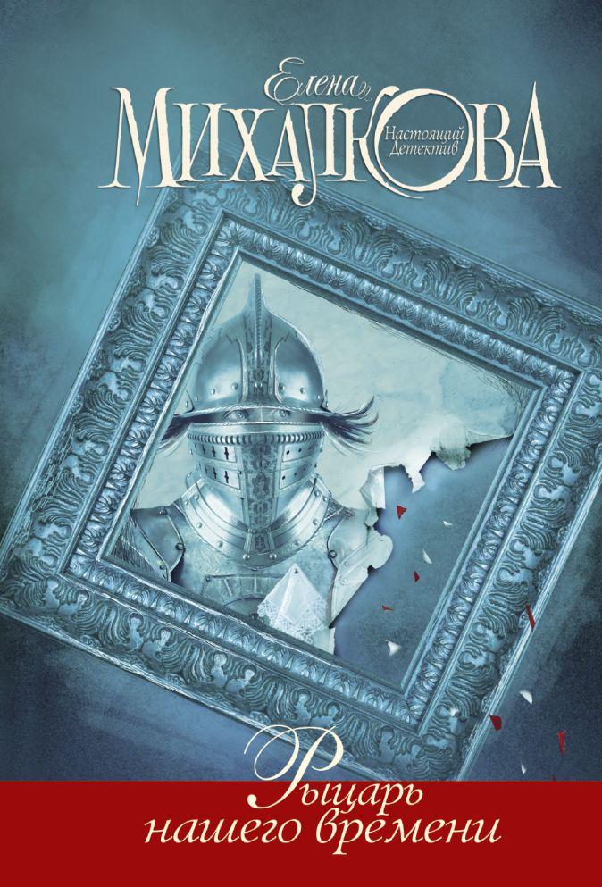 Елена Михалкова - Рыцарь нашего времени обложка книги