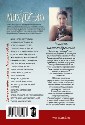 Рыцарь нашего времени Елена Михалкова
