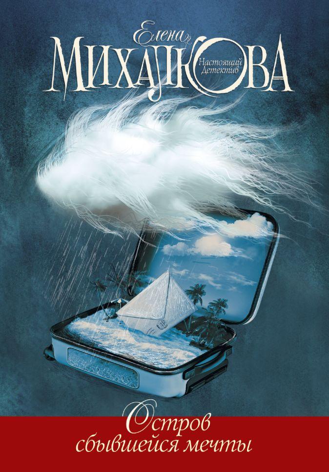 Елена Михалкова - Остров сбывшейся мечты обложка книги