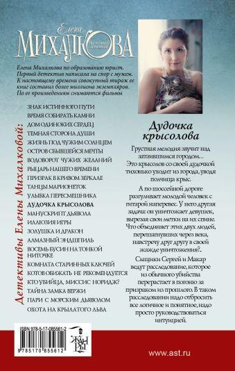 Дудочка крысолова Елена Михалкова