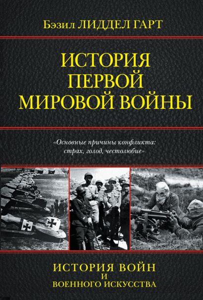 История Первой мировой войны - фото 1