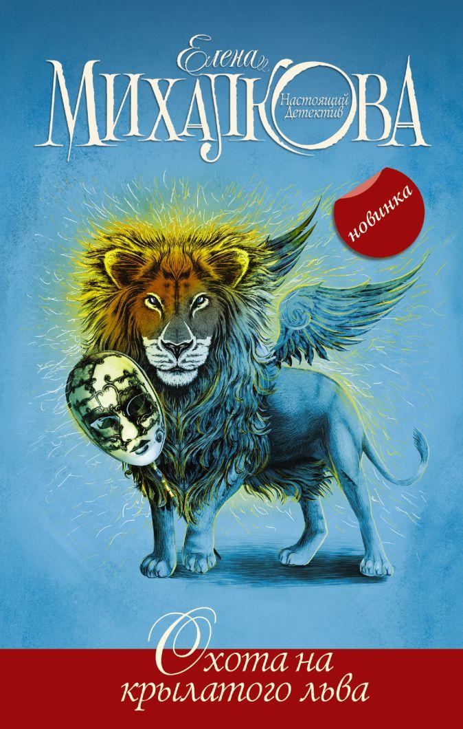 Елена Михалкова - Охота на крылатого льва обложка книги