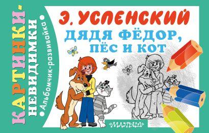Дядя Фёдор, пёс и кот - фото 1