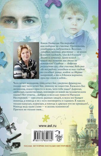 Любовь без слов Наталья Нестерова