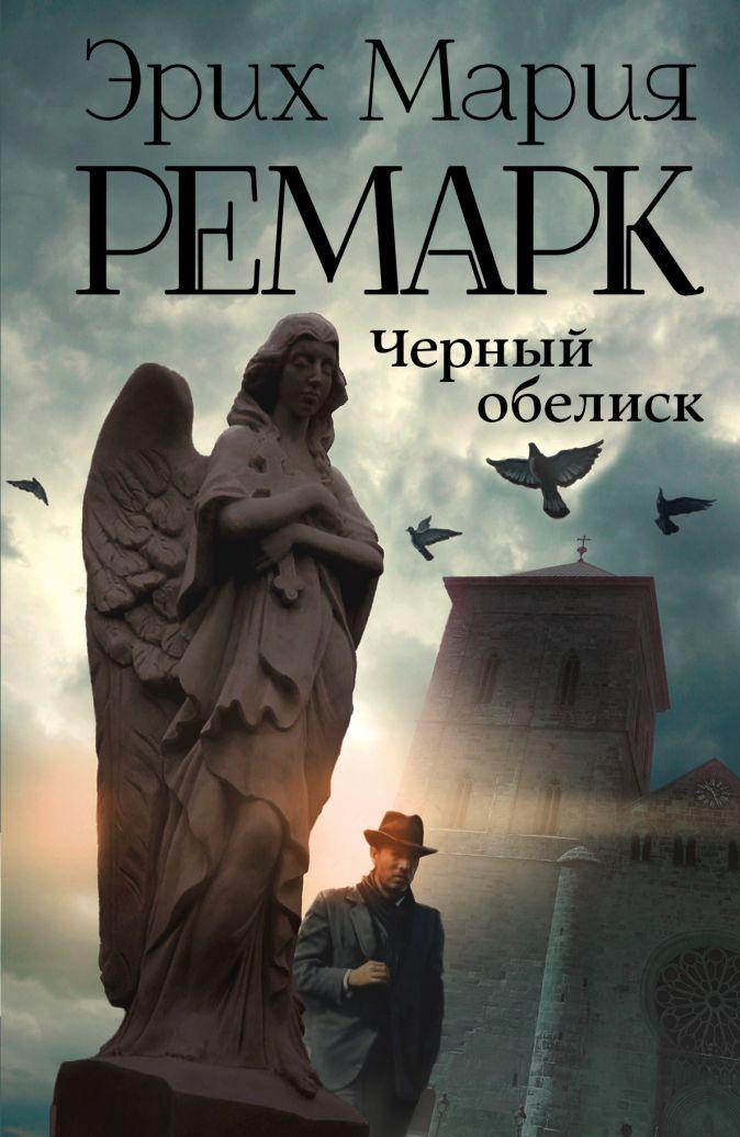 Эрих Мария Ремарк - Черный обелиск обложка книги