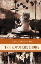 Эшли Родс-Кортер - Три коротких слова' обложка книги