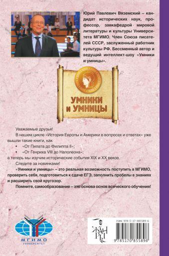 От Бисмарка до Маргарет Тэтчер Юрий Вяземский