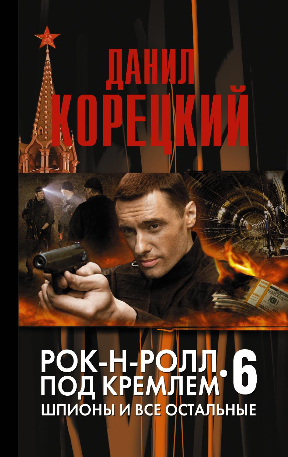 Корецкий Д.А. Рок-н-ролл под Кремлем. Книга 6: Шпионы и все остальные. корецкий данил аркадьевич шпионы и все остальные