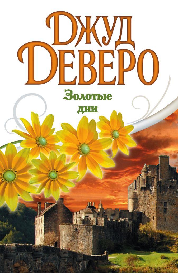 Джуд Деверо - Золотые дни обложка книги