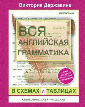 Вся английская грамматика в схемах и таблицах: справочник для 5-9 классов Державина В.А.