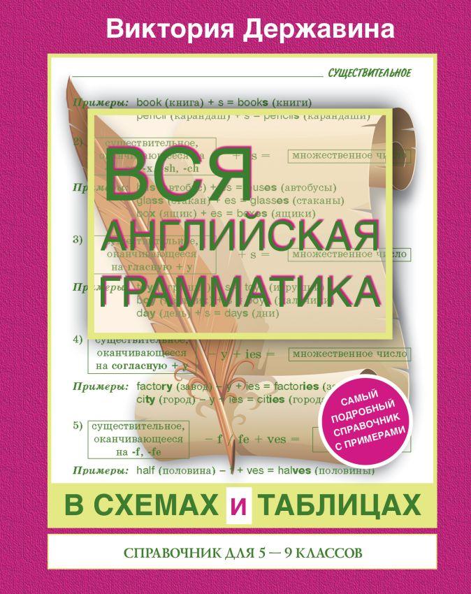 Вся английская грамматика в схемах и таблицах: справочник для 5-9 классов В.А. Державина