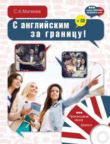 С английским за границу! + CD