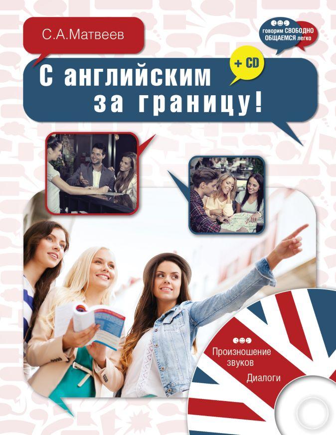 Матвеев С.А. - С английским за границу! + CD обложка книги