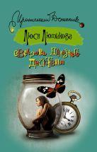 Лютикова Люся - Свекровь дальнего действия' обложка книги
