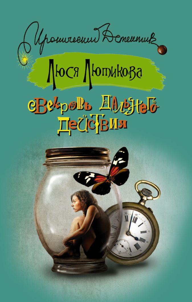 Люся Лютикова - Свекровь дальнего действия обложка книги