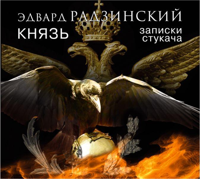 Радзинский Э.С. - Князь. Записки стукача (на CD диске) обложка книги