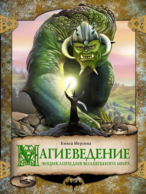 Магиеведение. Волшебная книга Мерлина Колен Фабрис, Руо Андре-Франсуа