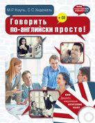 Кауль М.Р., Хидекель С.С. - Говорить по-английски просто! + CD' обложка книги
