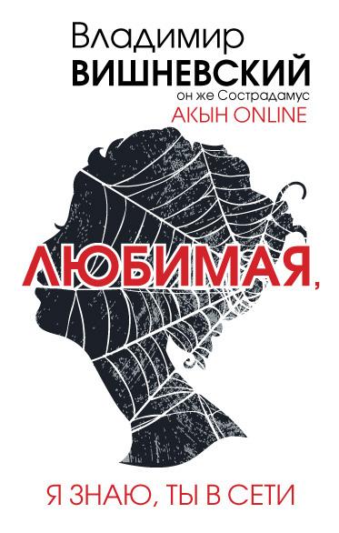 Вишневский В.П. Акын online. Любимая, я знаю, ты в сети