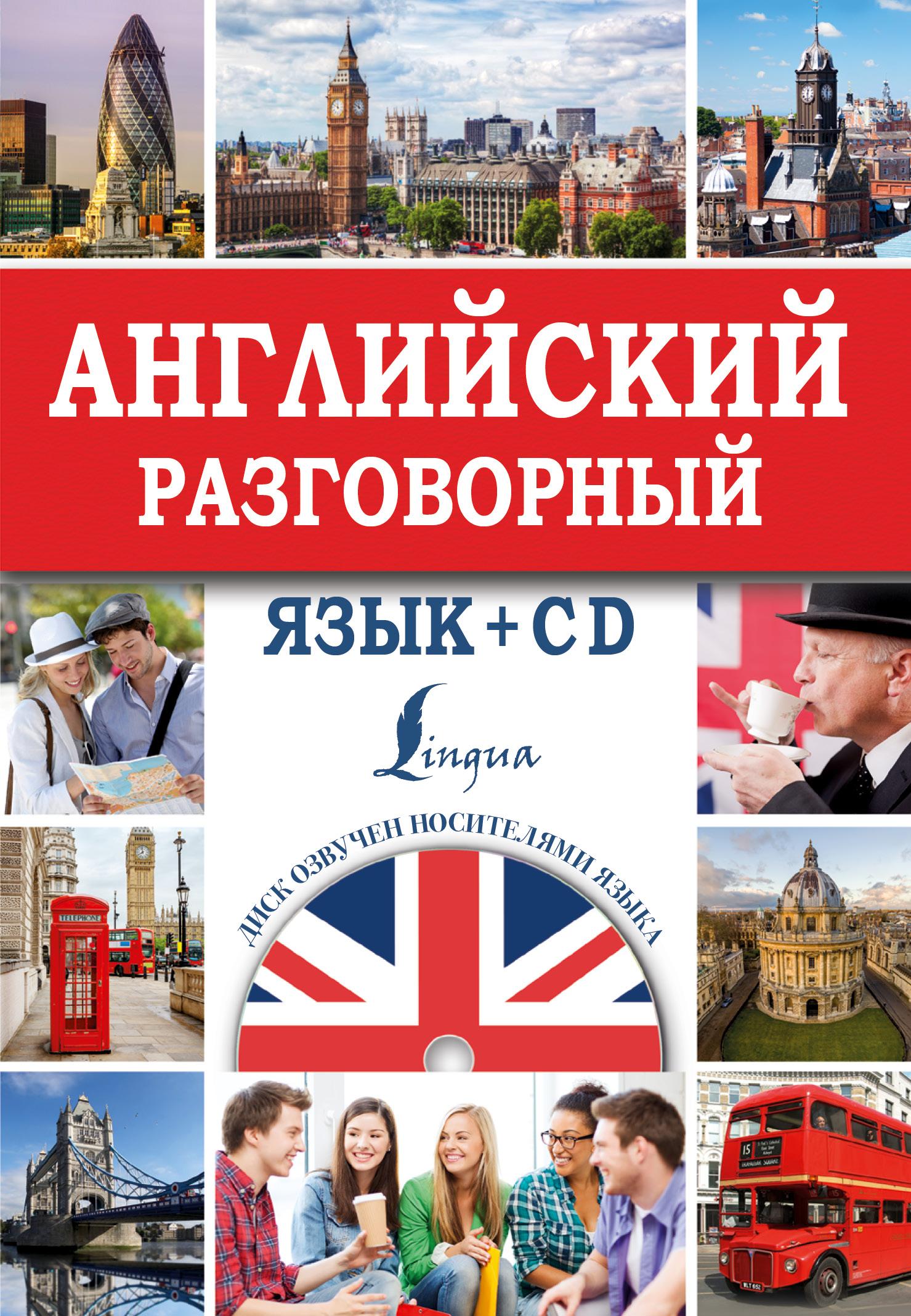 Английский разговорный язык + CD
