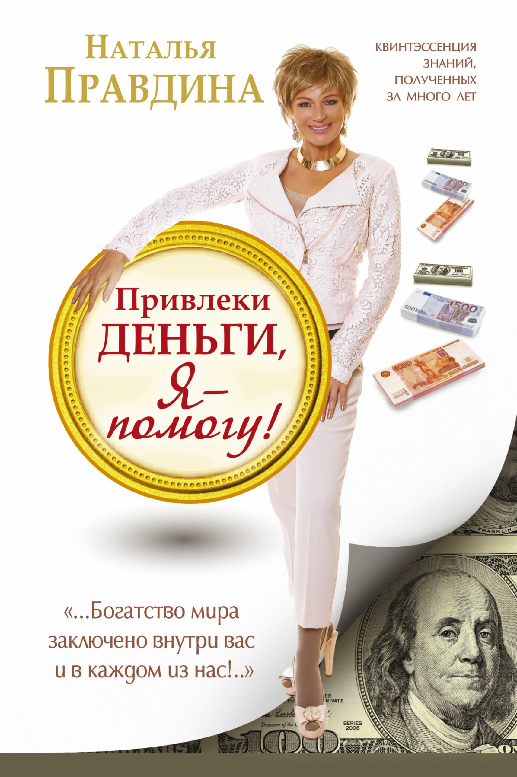 Правдина Н.Б. Привлеки деньги, я - помогу! наталья правдина привлеки деньги я – помогу
