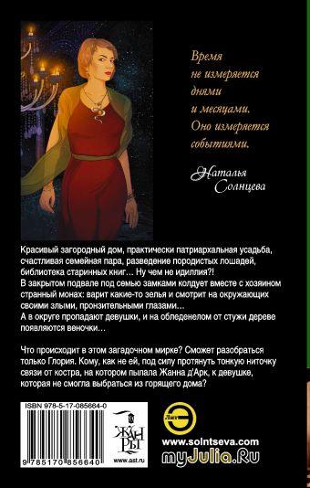 Эликсир для Жанны д' Арк Солнцева Наталья