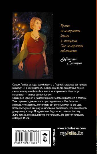 Прыжок ягуара Солнцева Наталья