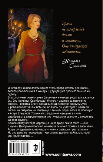 Селфи с римским фонтаном Солнцева Наталья