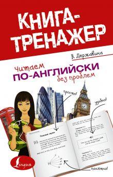 КнигаТренажёр
