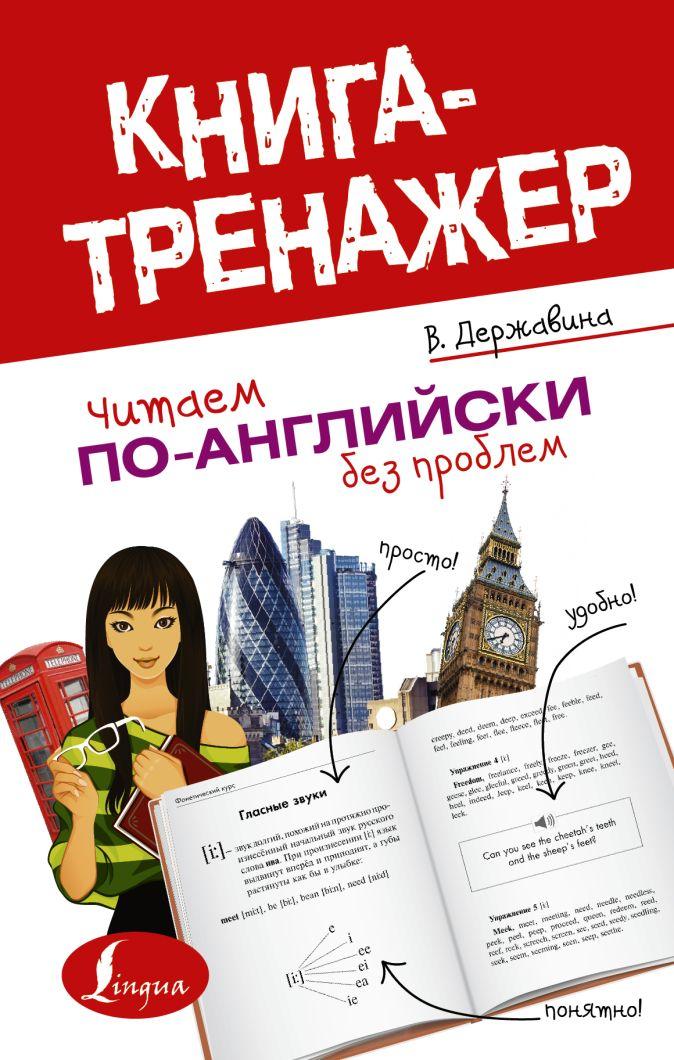 Державина В.А. - Читаем по-английски без проблем обложка книги