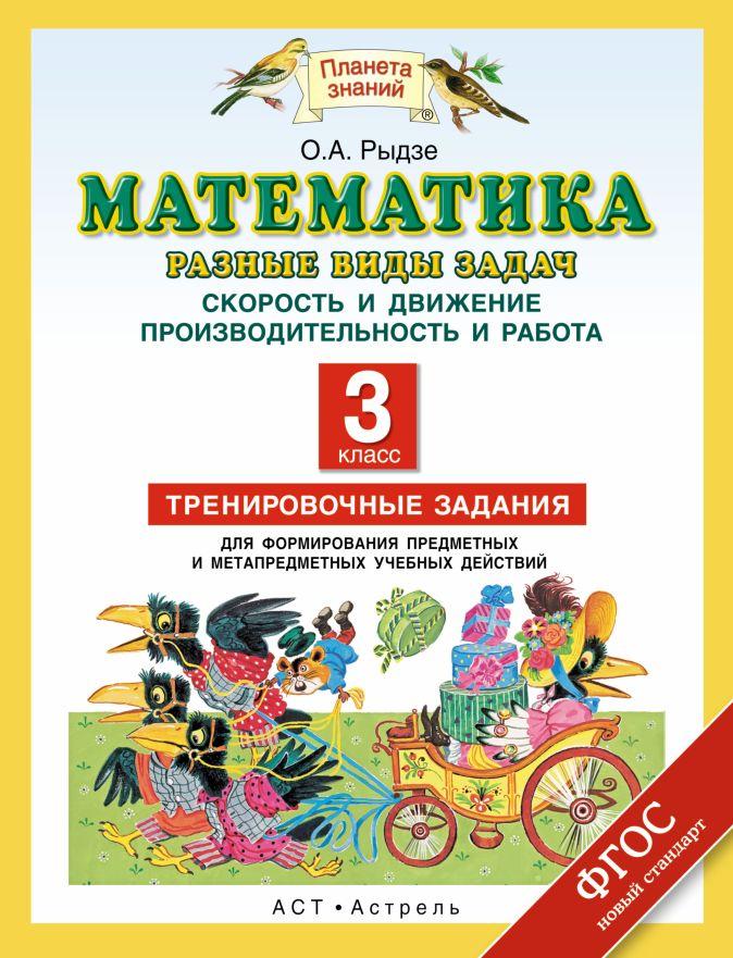 Рыдзе О.А. - Математика. 3 класс. Разные виды задач. Скорость и движение. Производительность и работа. обложка книги