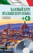 Томмазо Буэно, Д. А. Шевлякова - Базовый курс итальянского языка + CD' обложка книги