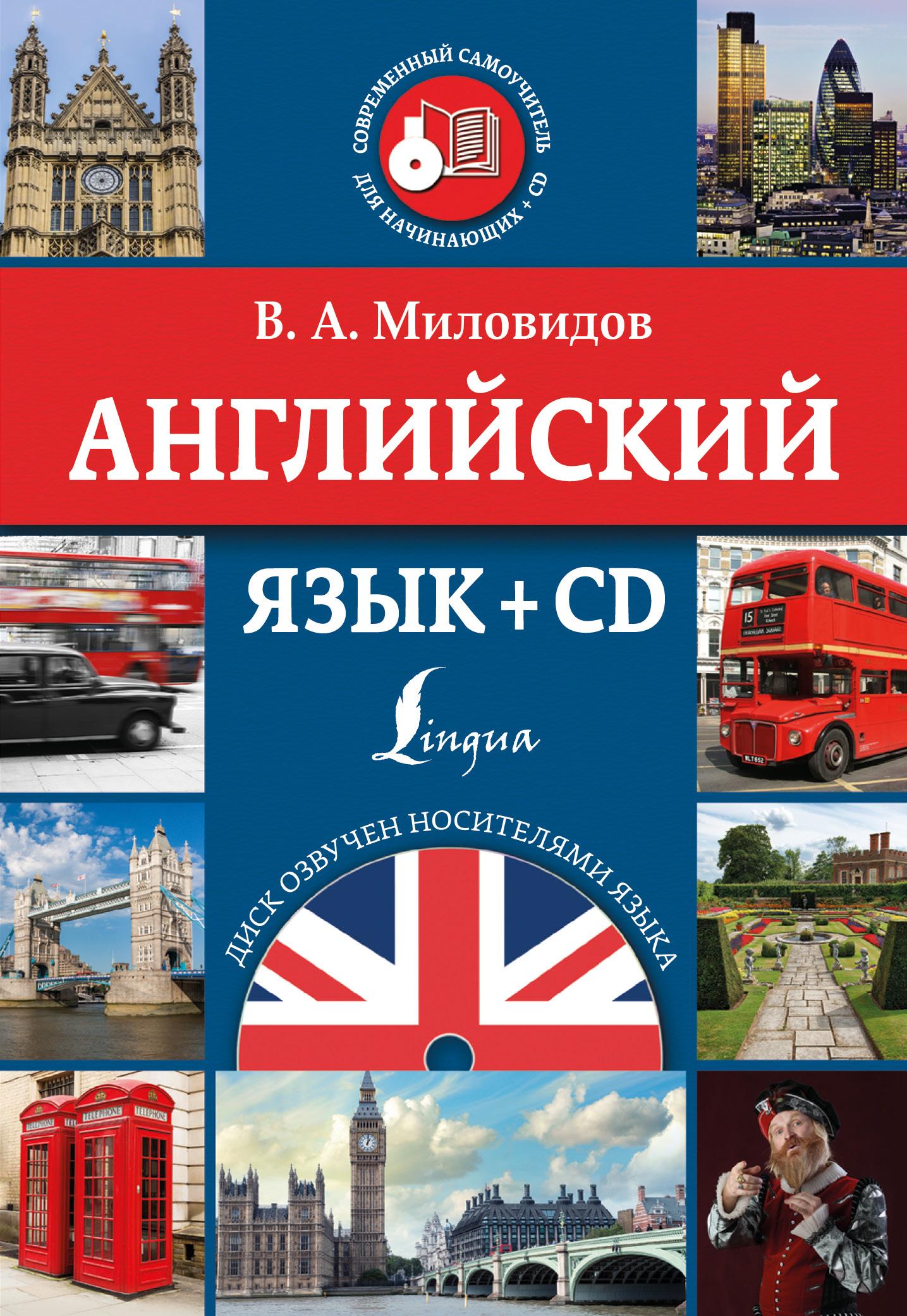 Миловидов В.А. Английский язык + CD английский язык за год ежедневник самоучитель