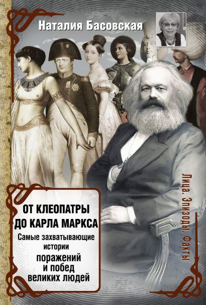 От Клеопатры до Карла Маркса - фото 1
