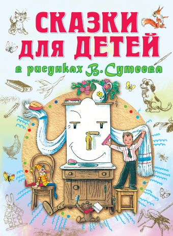 Сказки для детей в рисунках В.Сутеева Барто А.Л., Остер Г.Б., Сутеев В.Г. и др.