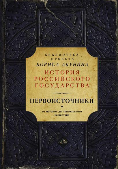 Первоисточники (библиотека проекта Бориса Акунина ИРГ) - фото 1
