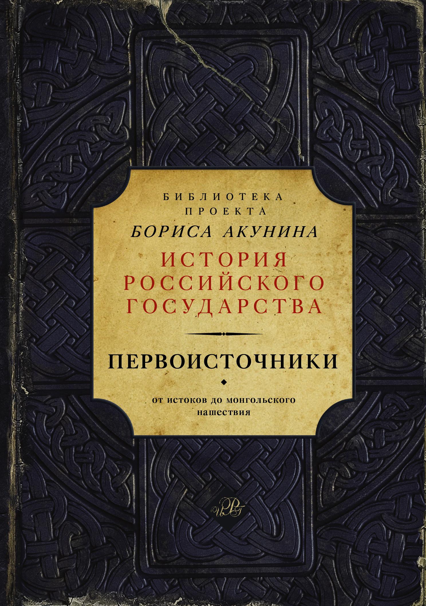 Борис Акунин Первоисточники (библиотека проекта Бориса Акунина ИРГ)