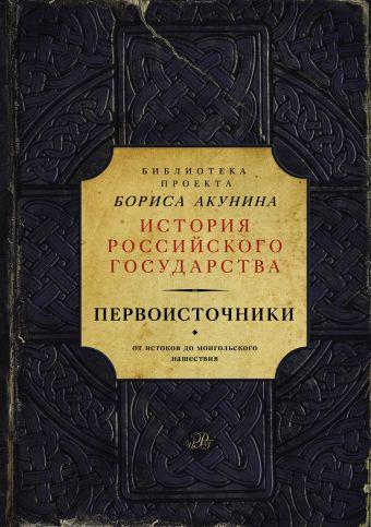 Первоисточники (библиотека проекта Бориса Акунина ИРГ) Борис Акунин
